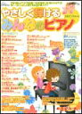 やさしく弾ける みんなのピアノ 2009 冬号 (月刊ピアノ2009年11月号増刊)