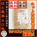 【送料無料】【お徳用】《国産100% 九州産》宮崎高千穂おたに家のはとむぎ茶(6g×40包) ティー