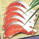 【送料無料】プレミア天然紅鮭 切り身【10切れ入れ】(紅鮭/鮭/さけ/サケ/シャケ)【プレミアム送料