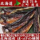 お酒のお供に 北海道では、ポピュラーな珍味 北海道産 国産 ほっけの燻製200グラム入れ(北海道/ホッケ/ほっけ/燻製/ほっけ燻製/珍味/オツマミ/おつまみ/)