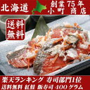 送料無料 鮭 紅鮭 いずし【 楽天ランキング 紅鮭 部門1位 送料無料 北海道産 天然 紅鮭 飯寿司...