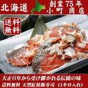 送料無料 鮭 紅鮭 いずし【 楽天市場 寿司部門1位 北海道...