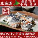 送料無料 にしん いずし【 楽天ランキング ニシン部門1位 ...