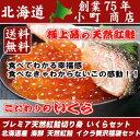 送料無料 北海道産 鮭 いくら醤油漬け 【 世界で漁獲量0.2%しか獲れない希少なプレミ