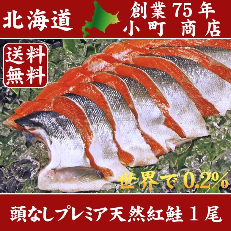 【送料無料】世界で0.2%しか獲れない脂のある天然紅鮭の旨みたっぷり頭なし プレミア天然紅鮭1本【姿切り身2.7キロ】前後 (紅鮭/鮭/さけ/サケ/シャケ)(お歳暮 御歳暮 お正月 おせち 御年始 お年始)【あす楽対応_北海道】【楽ギフ_のし】