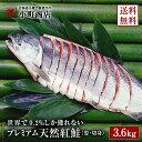 鮭 北海道 より 新物 出荷!【 世界で0.2%しか獲れない...