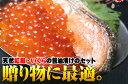 【送料無料】リピーター続出!北海道産 豪華贅沢 福袋(お歳暮...