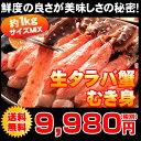 【送料無料】タラバガニサイズMIX 約1kg(約11〜20本入り)【楽ギフ_のし】(生本 たらばがに たらば蟹 タラバ蟹 ギフト かにしゃぶ むき身)