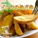 【同梱お勧め商品!】北海道産インカのめざめナチュラルカット1kg ジャガイモ じゃが