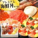 【送料無料】小樽きたいち プレミアム海鮮丼セット◆紅ズワイ蟹