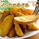 【同梱お勧め商品!】北海道産インカのめざめナチュラルカット1kg ジャガイモ じゃがいも ポテト
