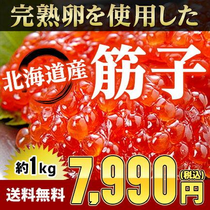 北海道産筋子 約1kg