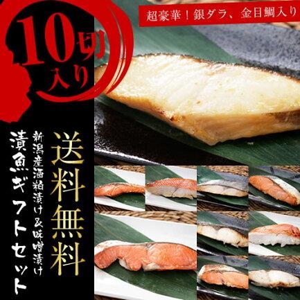 漬魚10切入りギフトセット
