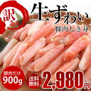 【送料無料】訳あり生ずわい蟹むき身(脚肉のみ)900g【加熱用】【ポーション】【カニ】【ズワイ】