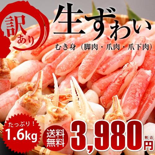 訳あり生ずわい蟹むき身 1.6kg(800g×2)