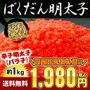 【小樽きたいち数量限定SALE】ばくだん明太子約1kg(約2...