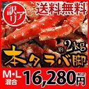 【送料無料】訳あり北海ボイル本タラバ蟹脚M・L混合サイズ 約...