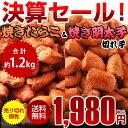 【送料無料】決算セール!焼きたらこ&焼き明太子(切れ子)1.2kg
