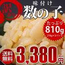 【送料無料】訳あり味付け数の子《醤油味》810g(270g×...