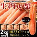 【送料無料】極太ズワイ蟹お刺身ポーション6Lサイズ2kg(5...