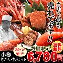 小樽きたいちセット⇒6,780円【送料無料】【楽ギフ_のし】(福袋 カニセット 海鮮セット 魚介セッ