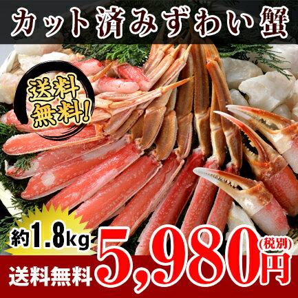 カット済み生ずわい蟹 1.8kg(900g×2)