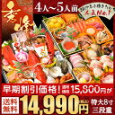 [おせち 2018 早割]海鮮おせち 小樽きたいち「秀峰」全43品 4人〜5人前 海鮮 おせち料理 お節 お節料理 おせち料理早割 送料無料