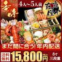 【先着600円OFFクーポン】おせち 2019 豪華海鮮おせ...