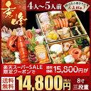 【1,000円OFFクーポン楽天スーパーSALE】おせち20...