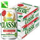 【sapporo】 ふらの ヴィンテージサッポロクラシック2016富良野VINTAGE 350ml缶/24本入り 2箱