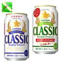 【ビール】【飲みくらべ】【さっぽろ】350ml缶サッポロクラシック2016富良野VINTAGE 12本+クラシック12本【数量限定】