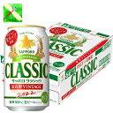【さっぽろ】 ふらの ヴィンテージサッポロクラシック2016富良野VINTAGE 350ml缶/24本入り 1箱