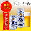 【ビール】【飲みくらべ】【さっぽろ】サッポロクラシック ビール500ml缶/24入り 1箱 プラス 350ml缶/24入り 1箱