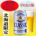 北海道 限定 サッポロクラシック 350ml缶/24本入 2箱 麦芽100% ビール 飲みくらべ さっぽろ