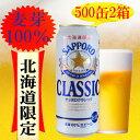 麦芽100% サッポロクラシック ビール★ サッポロクラシック  500ml缶/24本入 2箱ビール 飲みくらべ さっぽろ