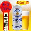 サッポロクラシック ビール  500ml缶/24本入 1箱【麦芽100%】 ビール 飲みくらべ さっぽろ