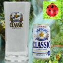 送料無料【麦芽100%】サッポロクラシック ビール 350ml缶×6缶 クラシック400タンブラー6個【ビール】【飲みくらべ】【さっぽろ】