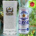 【ビール】【飲みくらべ】【さっぽろ】【送料無料】【麦芽100%】サッポロクラシック ビール 500ml缶×6缶 クラシック400タンブラー4個