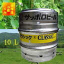 樽生サッポロクラシック ビール 10リットル【ビール】【飲みくらべ】【さっぽろ】