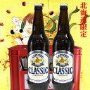 【北海道限定】サッポロクラシック 大瓶  633ml/20入りビール 飲みくらべ さっぽろ