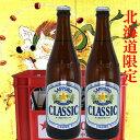 【麦芽100%】サッポロクラシック 中瓶 500ml/20入りビール 飲みくらべ さっぽろ