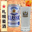 【北海道限定】【麦芽100%】サッポロクラシック ビール 350ml缶×6本 クラシック 400 タンブラー 6個【ビール】【飲みくらべ】【さっぽろ】