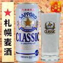【北海道限定】サッポロクラシック ビール 500ml缶×6本 クラシック 400 タンブラー 2個