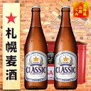 麦芽100% サッポロクラシック ビール中瓶 500ml/20入りビール 飲みくらべ 北海道限定