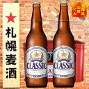 【北海道限定】【麦芽100%】大瓶 サッポロクラシック ビール  633ml/20入り