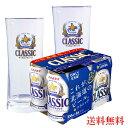 送料無料 業務用 クラシック 400 タンブラー 5個 サッポロクラシック ビール 350ml缶×6缶他の商品と同梱できません。