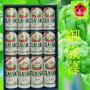 お歳暮 飲みくらべ お礼 北海道限定ビール詰合せ ギフトセット サッポロクラシック富良野 富良野vintage