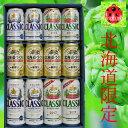 ・お歳暮 飲みくらべ キリン 北海道限定ビール詰合せ ギフトセット サッポロクラシック富良野 富良野vintage キリン サッポロ