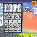 【北海道 限定】サッポロクラシックビール 500ml缶/4本入りサッポロクラシックビール 350ml缶/8本入り【楽ギフ_のし宛書】【お礼 ギフト】