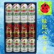 【北海道限定ビールと琥珀エビス詰合せ】【ギフトセット】